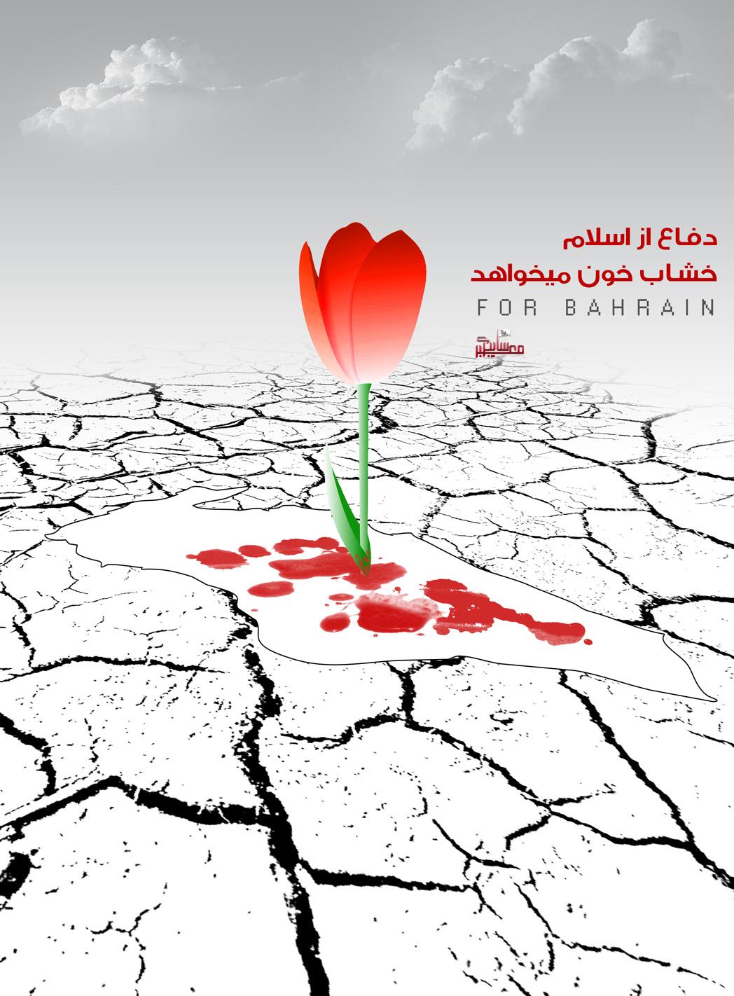 for bahrain